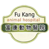 富康動物醫院